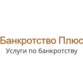 Отзыв о Банкротство Плюс bankrotstvo-kompanii.ru: Банкротство Плюс помогли!