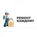 Отзыв о Ремонт каждому remontkazhdomu.ru: Ремонт каждому отличная компания!