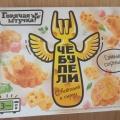 Отзыв о Чебупели с ветчиной и сыром Горячая штучка: вкусные