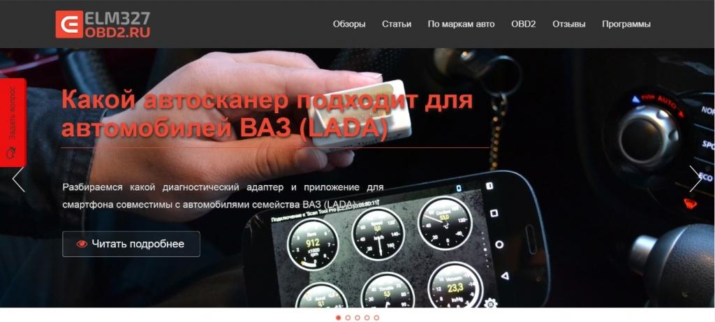 elm327-obd2.ru