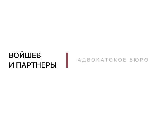 Войшев и партнеры Адвокатское бюро pravovoe-byuro.ru