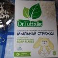 Отзыв о Детская мыльная стружка Dr. Tuttelle: Для грудничков и аллергиков – самое то!