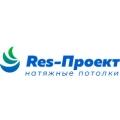 Отзыв о Res-Проект: О компании Res-Проект