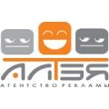 Отзыв о Алтэя рекламное агентство в Твери: Все отлично организовано