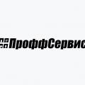 Отзыв о ПроффСервис proff-servise.ru: довольны результатом!