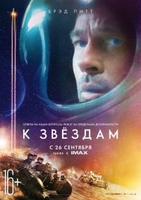 Фильм К звёздам (2019)