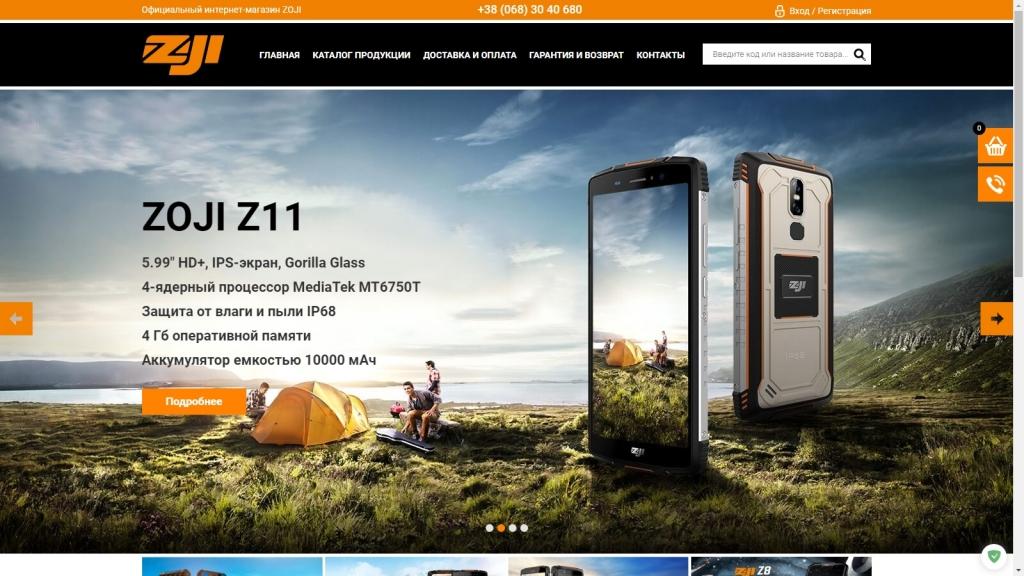 Магазин защищенных смартфонов-Zoji.com.ua
