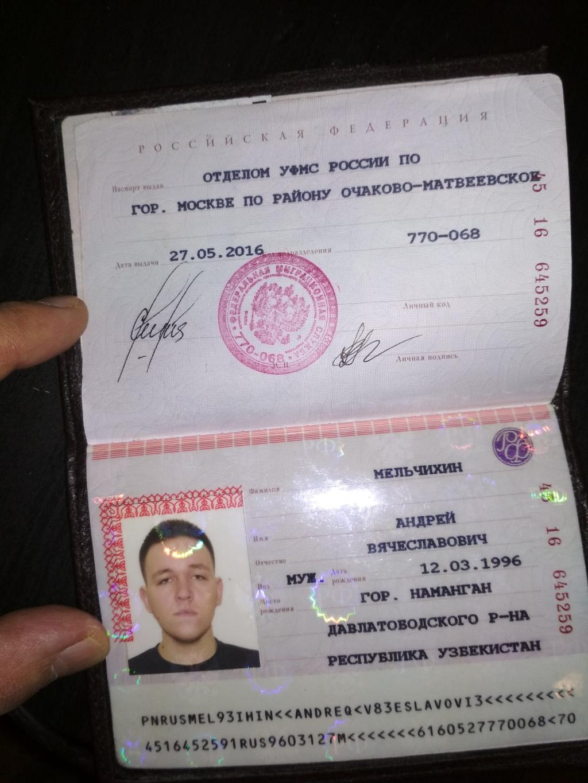 Мельчихин Андрей Вячеславович