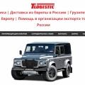 Отзыв о T-logistic.ru логистика и грузоперевозки Россия - Европа: Доставка из России в Польшу