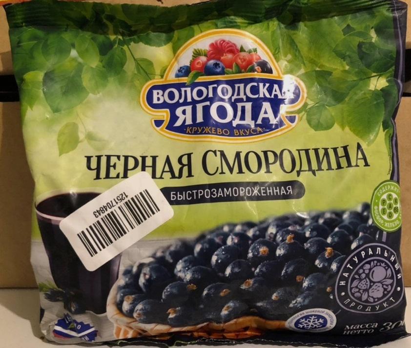 Черная смородина «Вологодская ягода»