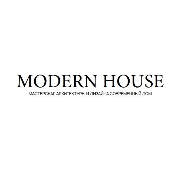 Мастерская архитектуры Современный Дом MODERN HOUSE