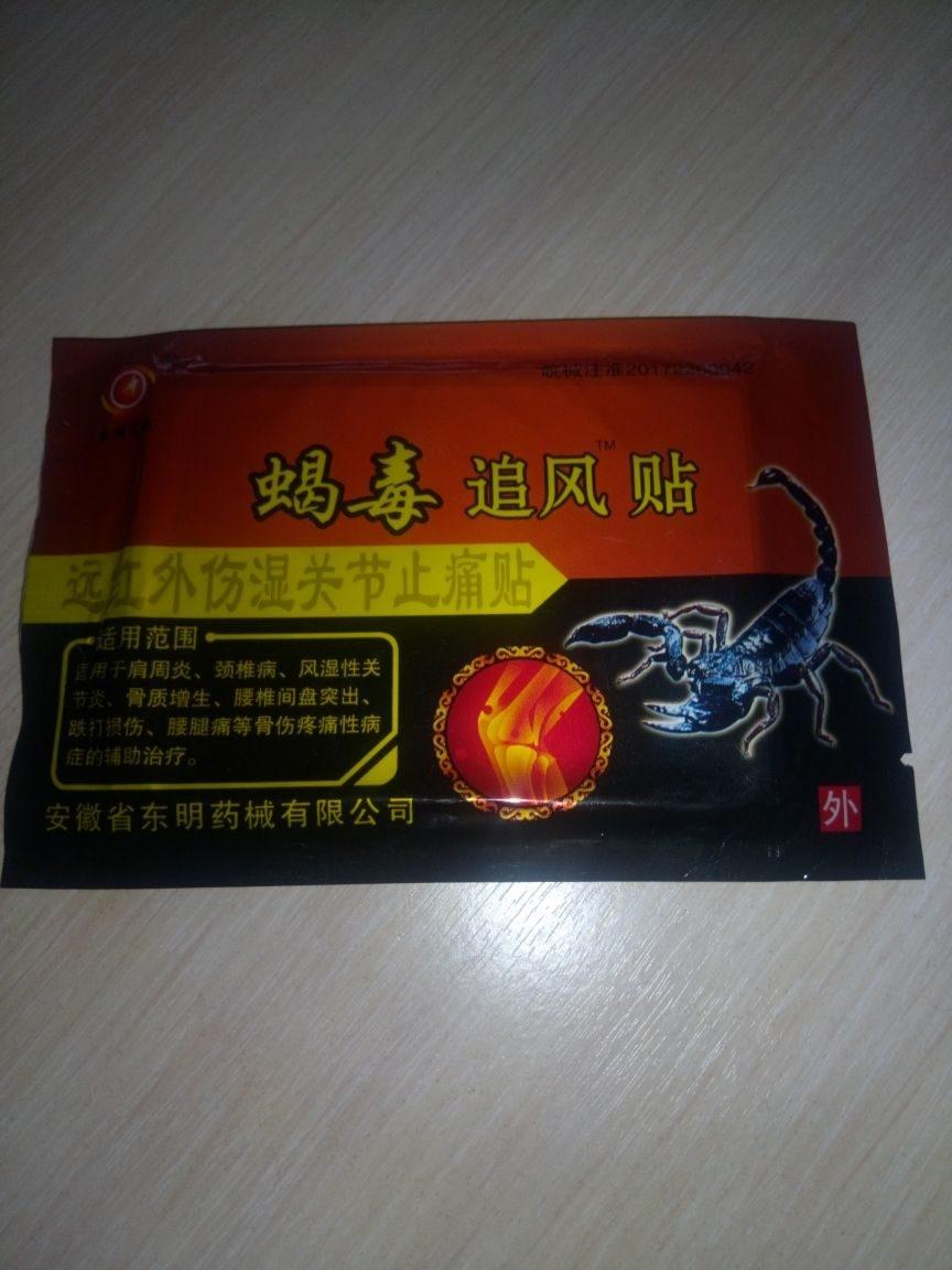 Пластырь обезболивающий для суставов с ядом скорпиона