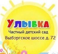 Частный детский сад Улыбка