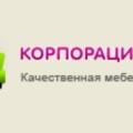 Отзыв о «Корпорация мебели» corp-mebel.ru: Заказывали шкафы для раздевалки в детский сад