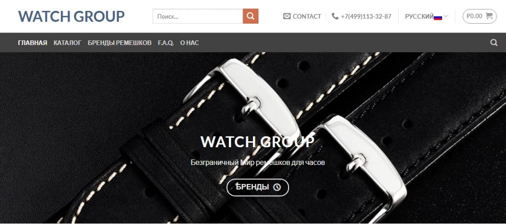 Интернет-магазин ремешков для часов watch-group.com