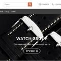 Отзыв о Интернет-магазин ремешков для часов watch-group.com: Интернет-магазин ремешков для часов watch-group.com