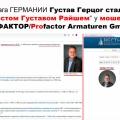 Отзыв о PROFACTOR: Профактор - Густав Райш головного мозга