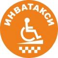Отзыв о Инватакси: Такси для инвалидов, перевозка инвалидов, туризм для инвалидов