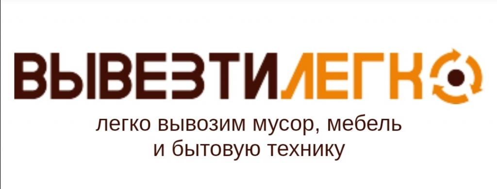 ВывезтиЛегко - вывоз мусора Санкт-Петербург