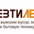 Отзыв о ВывезтиЛегко - вывоз мусора Санкт-Петербург: Спасибо за помощь!
