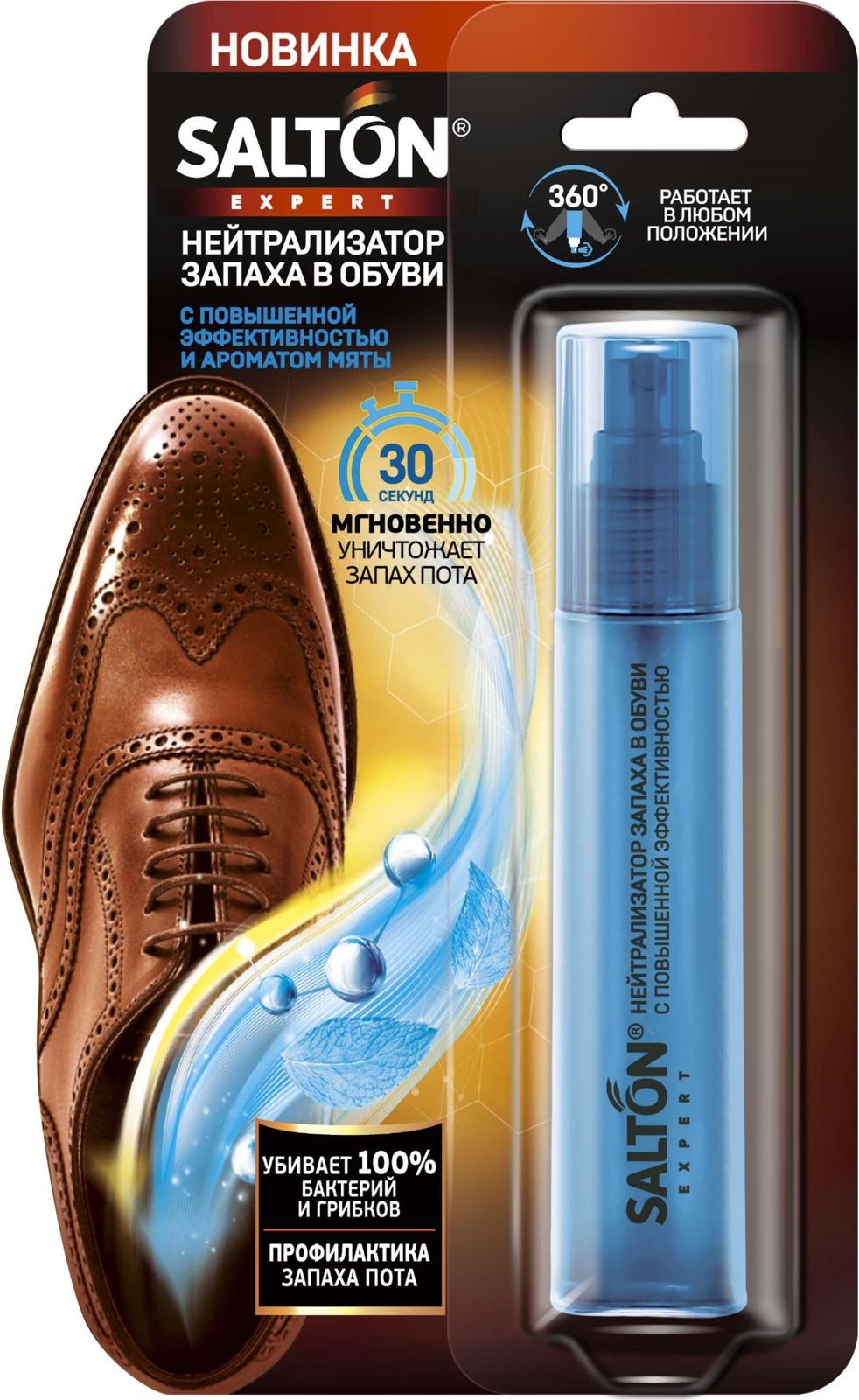 Нейтрализатор запаха в обуви повышенной эффективности Salton Expert отзывы