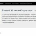 Отзыв о PROFACTOR: Старостенко Евгений Юрьевич - честный гражданин
