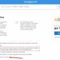Отзыв о Скидка.ру: Обманывают, начисляют мизерный кэшбек
