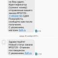 Отзыв о SOFI.RU: Оно того не стоит.