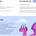 Отзыв о uchi.ru: Наша первая Олимпиада на Учи.ру
