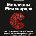 """Отзыв о Книга """"Миллионы миллиардов"""" - Максим Михеенко: Мотивирующая книга"""