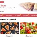 Отзыв о Виктория, доставка осетинских пирогов: Пицца, пироги и многое другое