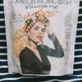Отзыв о Смесь бобовая Equator mix Yelli Chef: Смесь бобовая Equator mix Yelli Chef