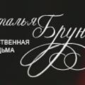 Отзыв о ведьма Наталья Бруно true-magic.ru: Как же я благодарна!