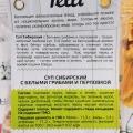 Отзыв о Суп Сибирский с белыми грибами и перловкой Yelli: Благодаря Yelli супы готовим чаще