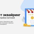 Отзыв о ROSKASSA: Платёжные системы для сайта