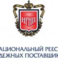 Отзыв о Национальный реестр надежных поставщиков СЕРТИФИКАТ: Сертификат НРНП