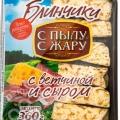 Отзыв о Блинчики с ветчиной и сыром С пылу с жару: Хорошие блинчики, рекомендую