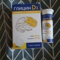 Отзыв о Глицин D3: Глицин Д3 - хорошая поддержка работоспособности мозга