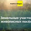 Отзыв о okazem.ru: Участки в Подмосковье под ИЖС
