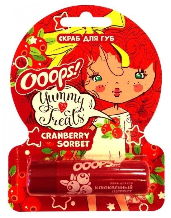 Ooops! Скраб для губ Cranberry sorbet - Отличный скраб