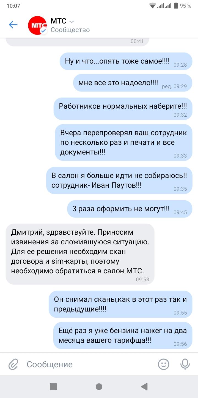 МТС - Отвратительный оператор