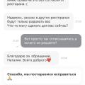 Отзыв о delivery-club.ru: Отсутствие поддержки клиентов