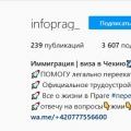 Отзыв о Руслан Прага info-prag.com infoprag_ аферисты +420777556600: Руслан Чехия info-prag.com infoprag_ аферисты +420777556600