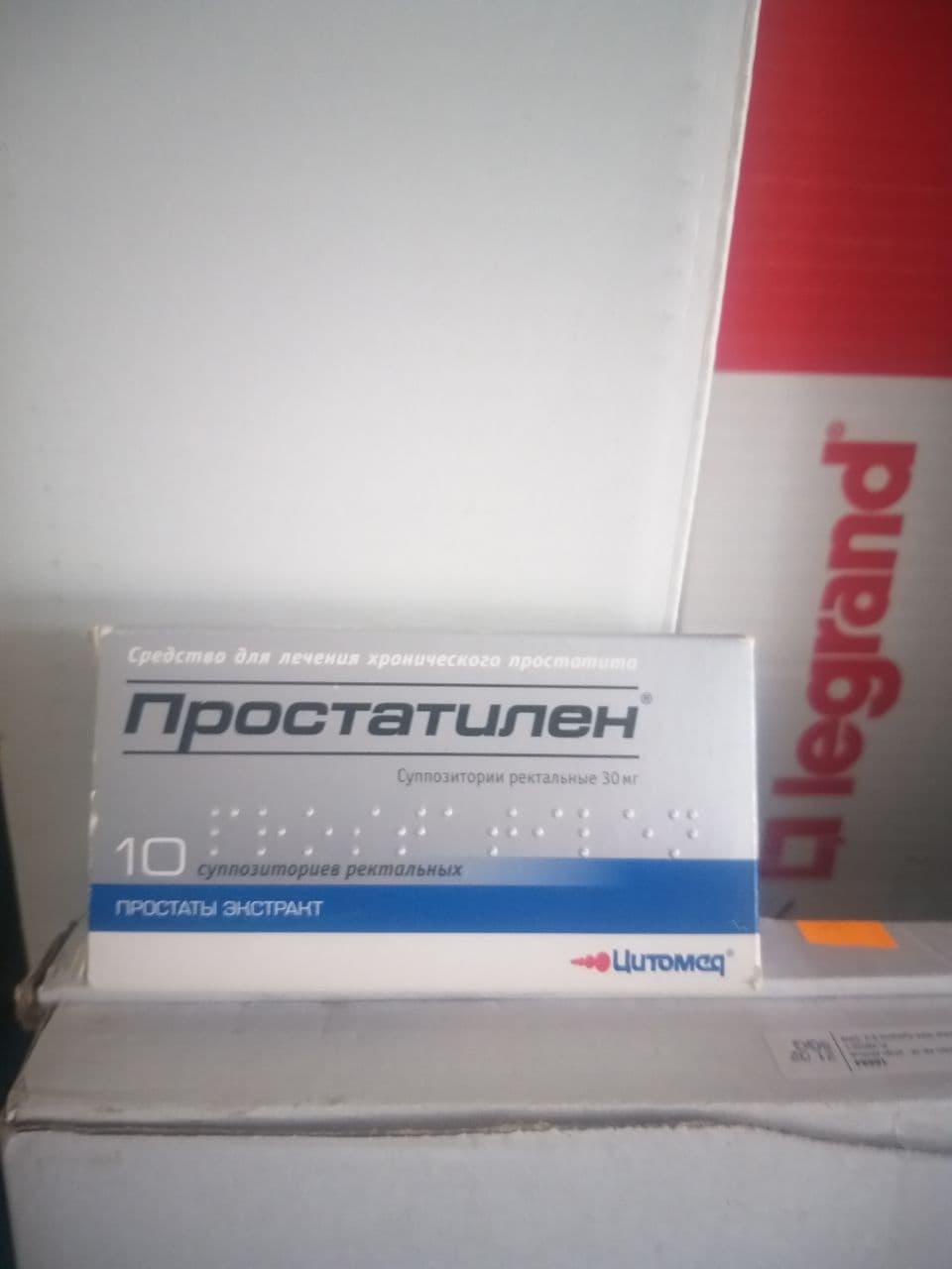 Простатилен - Препаратом доволен