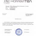 "Отзыв о ООО ""Комбител"" (www.kombitel.ru): Не платят по гарантийному письму"