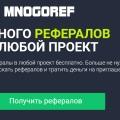 Отзыв о MnogoRef (mnogoref.ru) отзыв о проекте: Отзыв о проекте MnogoRef (mnogoref.ru)