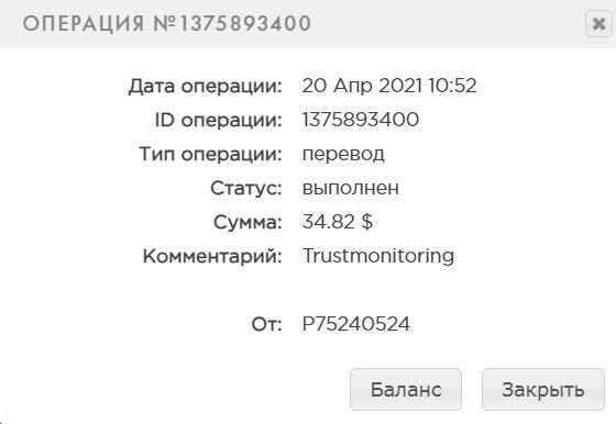 trustmonitoring - отзыв о проекте, проект платит