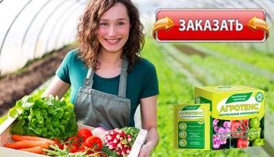 Агротенс - АГРОТЕНС - УДОБРЕНИЕ ВЫСОКОГО КАЧЕСТВО БЕЗ ГМО И ХИМИКАТОВ