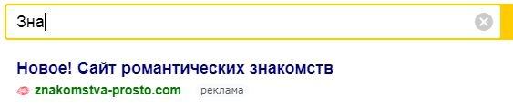 Сайт знакомств ЗНАКОМСТВА-ПРОСТО znakomstva-prosto.com - Сайт-мошенник.