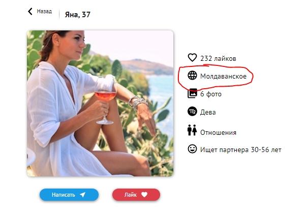 Сайт знакомств Без Комплексов / bez-kompleksov.com - Сайт-мошенник.